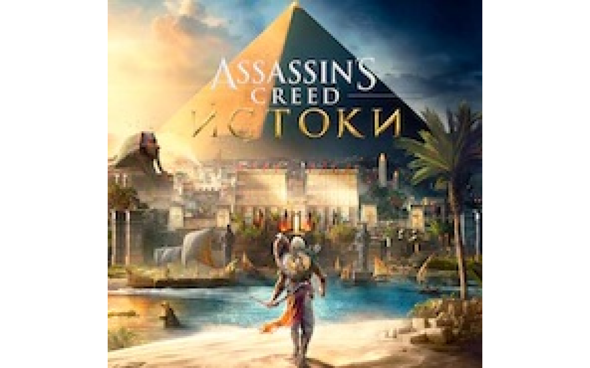 Assassin's Creed Origins/Исток..